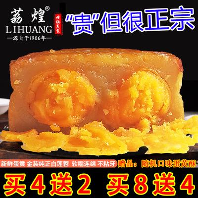 广州荔煌酒家双黄白莲蓉月饼咸蛋黄