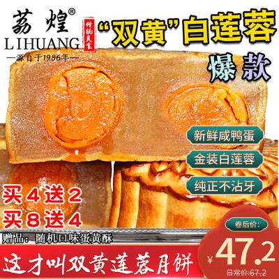 广州荔煌酒家双黄白莲蓉正宗月饼