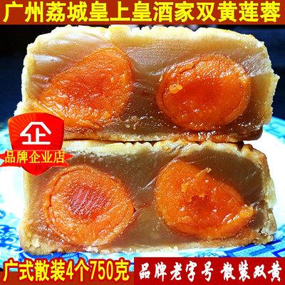 广州皇上皇酒家1.5斤老广式多口味