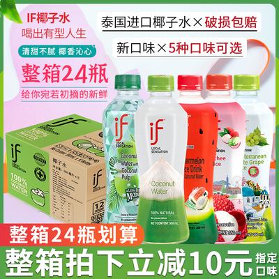 泰国进口网红if椰子水nfc椰青果汁