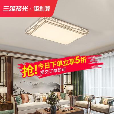 三雄极光led新中式卧室新款吸顶灯