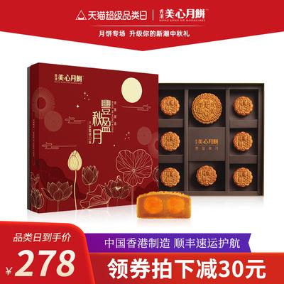 中国香港美心丰盈秋月礼盒蛋黄莲蓉