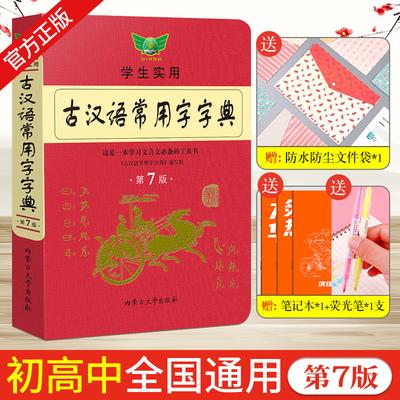 古汉语常用字第七版古代汉语词典