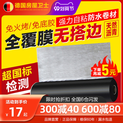 sbs防水卷材房顶彩钢瓦平房沥青胶
