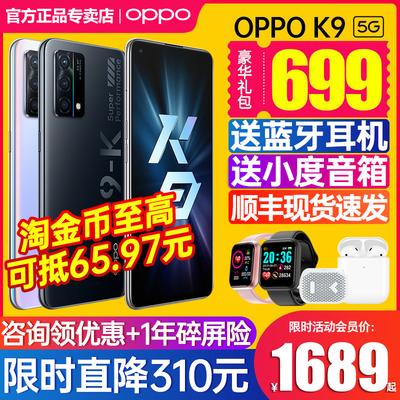[咨询领券]oppo k9 0 oppo手机