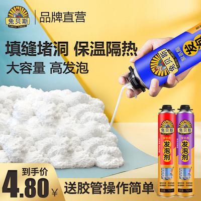 聚氨酯泡沫墙缝填充膨胀防水填缝剂