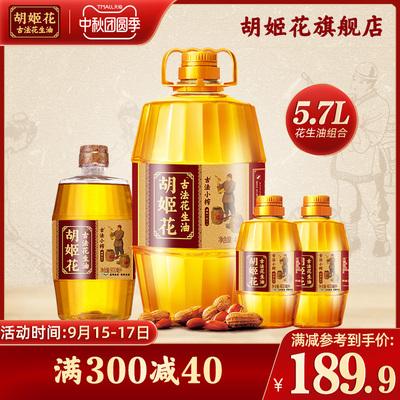 胡姬花古法小榨5.7 l小瓶花生油