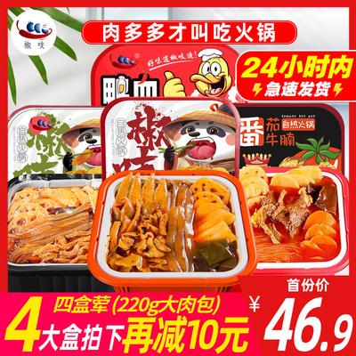 椒吱自热小火锅方便速食懒人嗨火锅