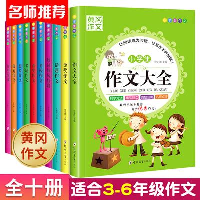 黄冈作文书大全10册小学生作文书籍