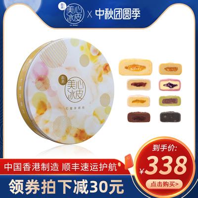 中国香港美心月饼七星伴明月8礼盒
