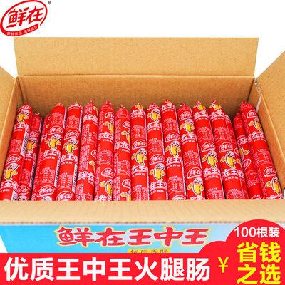 鲜在王中王38克20 / 100火腿肠