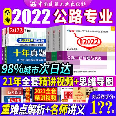 官方2022年二级建造师教材公路与书