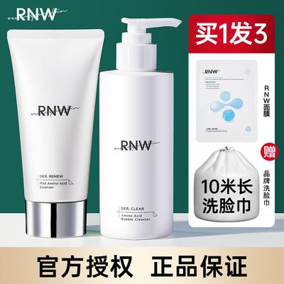 新版rnw