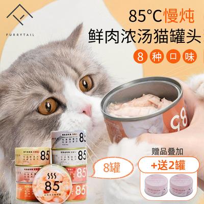 furrytail 85 85g*8罐幼猫猫粮