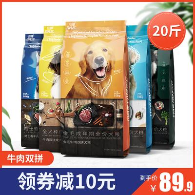 狗粮通用型20 10kg成犬