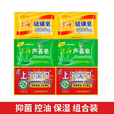 上海芦荟皂抑菌清洁控油洗澡硫磺皂