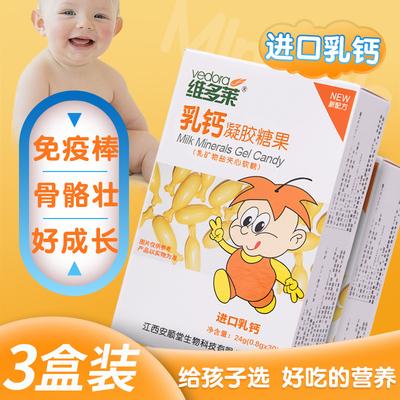 3盒装正品儿童凝胶糖果非宝贝乳钙