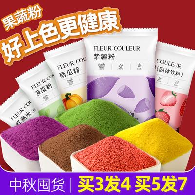天然果蔬粉纯紫薯粉蒸馒头红曲粉