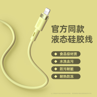 苹果液态硅胶iphone12快充6s数据线