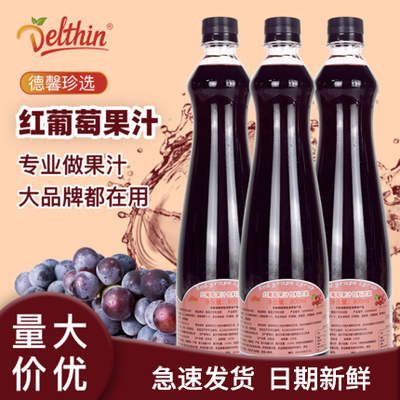 德馨珍选红葡萄汁800ml浓缩果汁