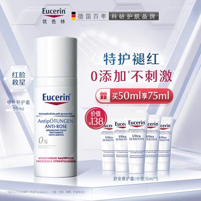 【享75ml】优色林修红特护霜修护乳液