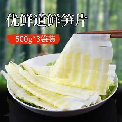 四川特产优鲜道500g*3袋新鲜食材