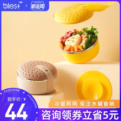 百乐思宝宝注水儿童餐具套装保温碗