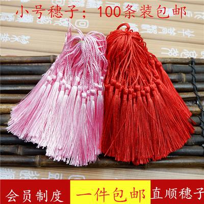 中国风手工书签配件diy创意小吊穗