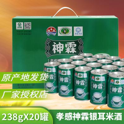 孝感神霖银耳甜糯米酒酿20罐装