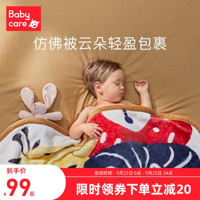babycare宝宝午睡小被子秋季盖被