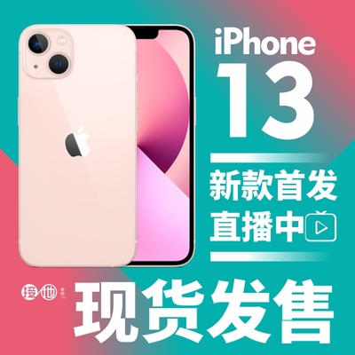 apple /苹果iphone 13国行13