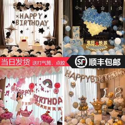 网红生日快乐派对用品背景墙气球