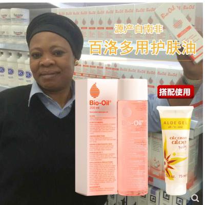南非百洛油bioil200ml包邮生物油