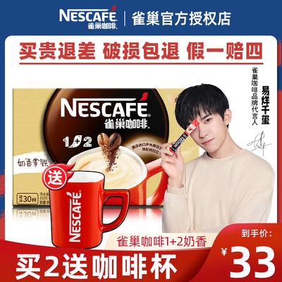 雀巢咖啡1+2奶香三合一即咖啡粉