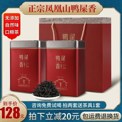【鸭屎香】潮州凤凰单枞茶特级500g