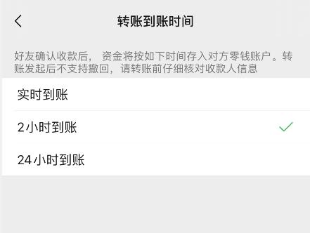 微信延时支付功能_微信延时到账怎么设置_微信延时到账怎么改成立马到账