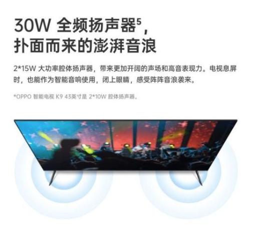 OPPO K9电视预定享好礼 首发价格让人直呼真香
