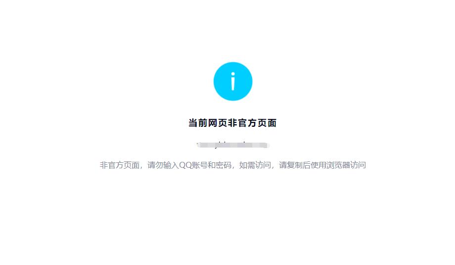 腾讯QQ:当前网页非官方页面 非官方页面请勿输入QQ账号和密码 如需访问请复制