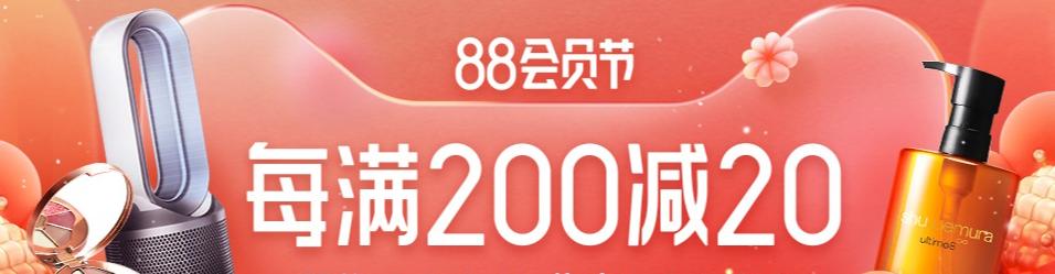 2021年阿里会员节:天猫淘宝88会员节活动是什么时候开始领取88会员节活动规则