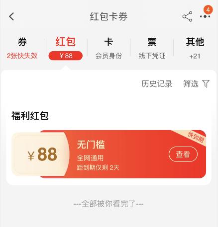 2021淘宝天猫88会员节活动红包及天猫淘宝88会员节活动优惠券怎么查询?