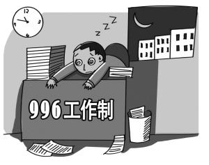 996工作制是什么意思?996工作制是否违法?