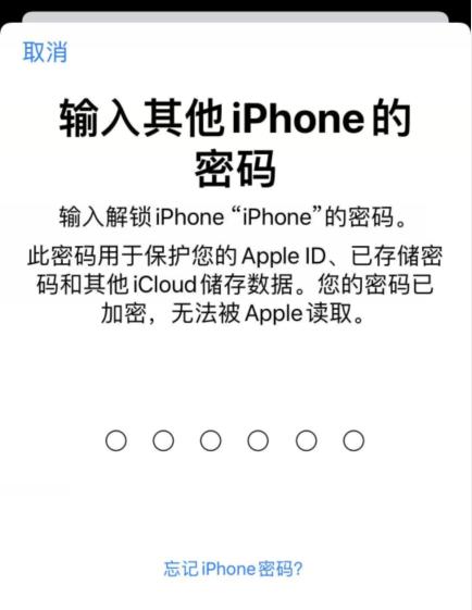 新iPhone苹果手机登录Apple id需要输入旧手机其他iPhone的密码