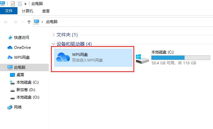 我的此电脑的设备和驱动器WPS网盘图标怎么彻底删除?