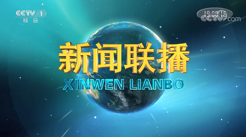 中国中央电视台CCTV全频道手机在线高清观看直播入口(2021年更新)