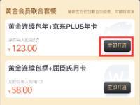 爱奇艺黄金VIP会员12个月年卡248元/年 这样买5折送还送京东会员